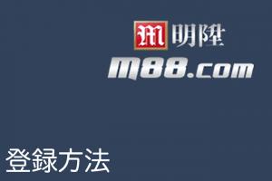 m88_open