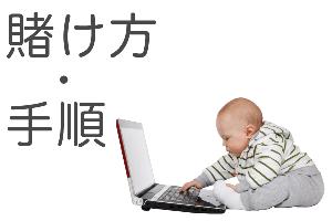 賭け方・手順_300×200