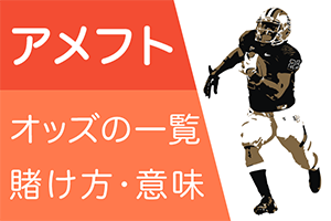 EC_01アメフト