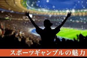 スポーツギャンブルの魅力_300×200