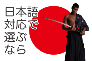 日本語対応で選ぶなら
