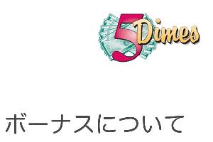5dimes_bonus