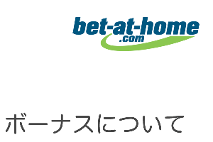 betathome_bonus