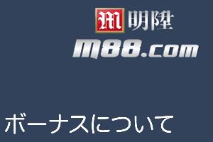 m88_bonus