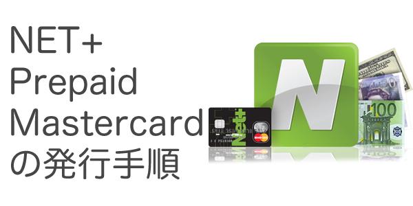 NET+ Prepaid Mastercardの発行手順