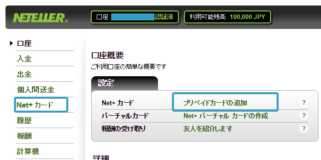 netellercard1