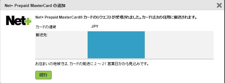 netellercard4