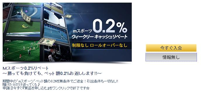 0.2%ボーナス