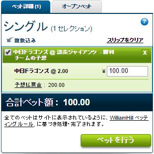 will-bet