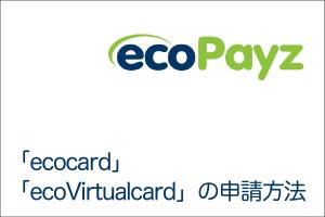 ecocard32-08