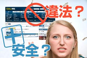 ブックメーカーは日本で合法?違法?安全なの?