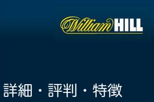 WilliamHILL(ウイリアムヒル)を徹底解説!~詳細・評判・特徴教えます。~
