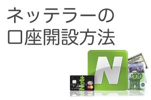 ネッテラー(Neteller)の登録・口座開設方法・手順【画像付き解説】