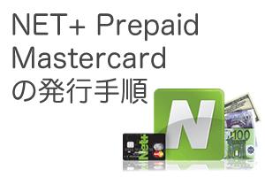 ネッテラーのNET+ Prepaid Mastercardの発行手順・方法【画像付き解説】