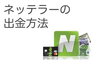 ネッテラー(Neteller)の出金方法【画像付き解説】