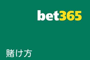 bet365の賭け方~これでもう困らない~【画像付き】