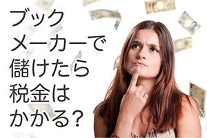 ブックメーカーで儲けたら税金はかかる?控除率は?確定申告は必要?